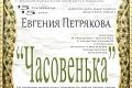Часовенька Петряков