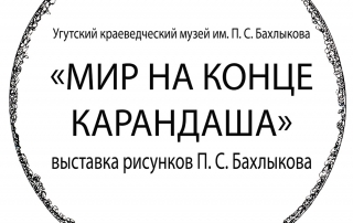 2014_12_15-Афиша-Мир-на-конце-карандаша