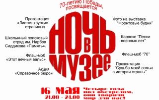 2015_05_16-Афиша-Ночь-Музеев