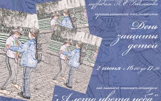 Афиша-1-июня-ВЕБ