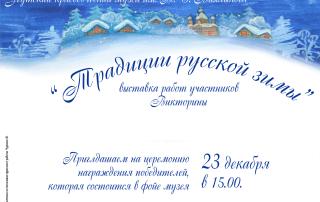 2015_12_23-Афиша-Традиции-Русской-зимы