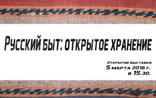 2016_03_05-Афиша-Русский-быт