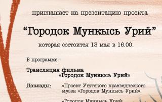 2016_05_13-Афиша-Презентации-Тонья
