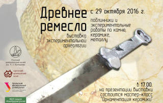 2016_10_05-афиша-Древнее-ремесло