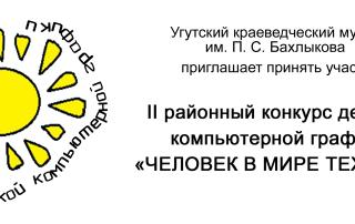 Афишка Конкурс ДКГ