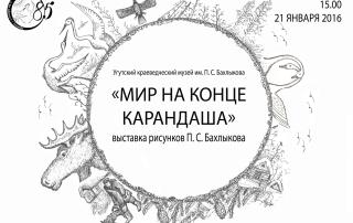 2016_01_21-Афиша-Мир-на-конце-карандаша