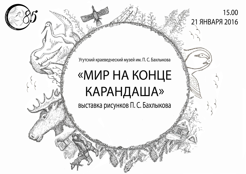 Выставки рисунков П. С. Бахлыкова «Мир на конце карандаша».