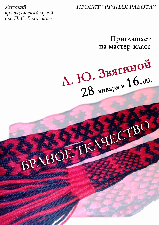 2017_01_28_Афиша-Браное-ткачество