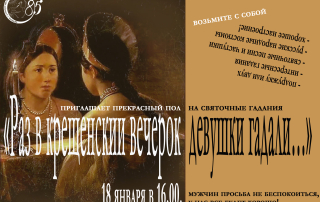 Афиша-Святки2