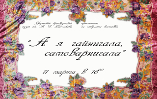 2017_03_11-Афиша-Чайничала