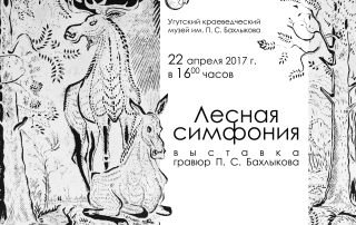 2017_04_22-Афиша-Симфония