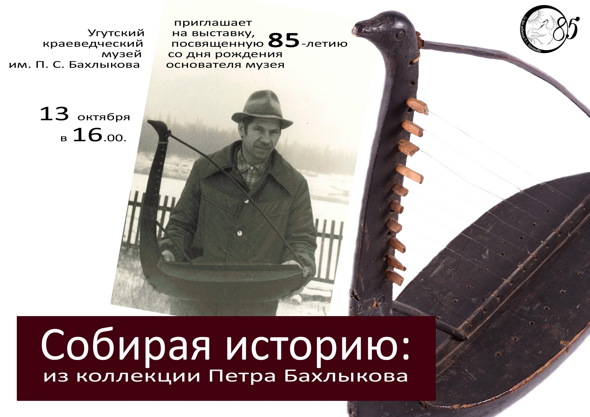 Выставка «Собирая историю: из коллекции Петра Бахлыкова»