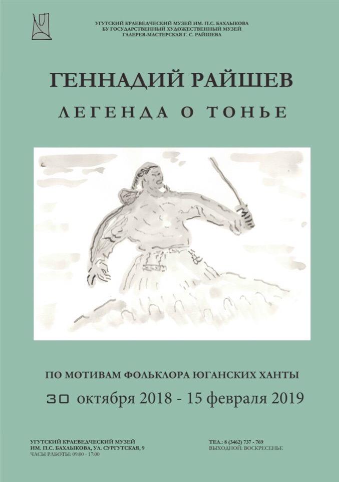 Презентация выставки Г. С. Райшева «Легенда  о Тонье»