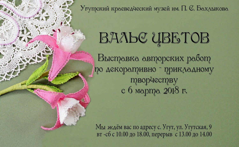 «Вальс цветов» выставка авторских работ по декоративно — прикладному творчеству