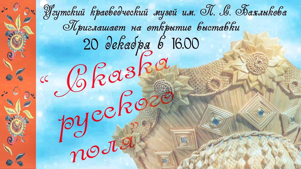 Выставка народных промыслов России «Сказка русского поля»