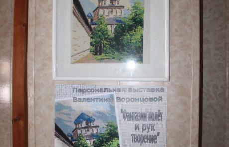 персональная выставка Воронцовой В П 07