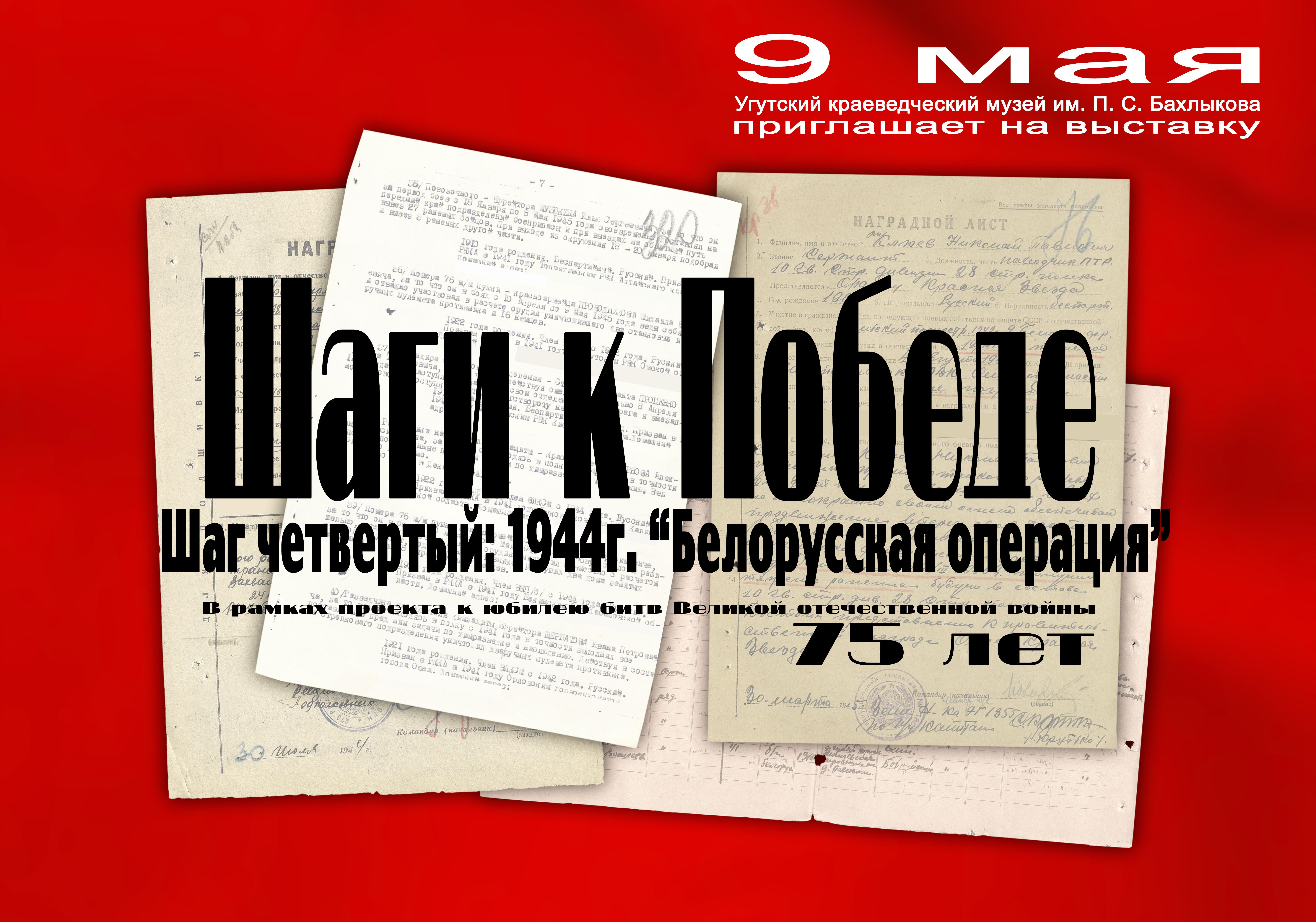 Выставка Шаги к победе Шаг четвёртый: 1944 г. «Белорусская операция»