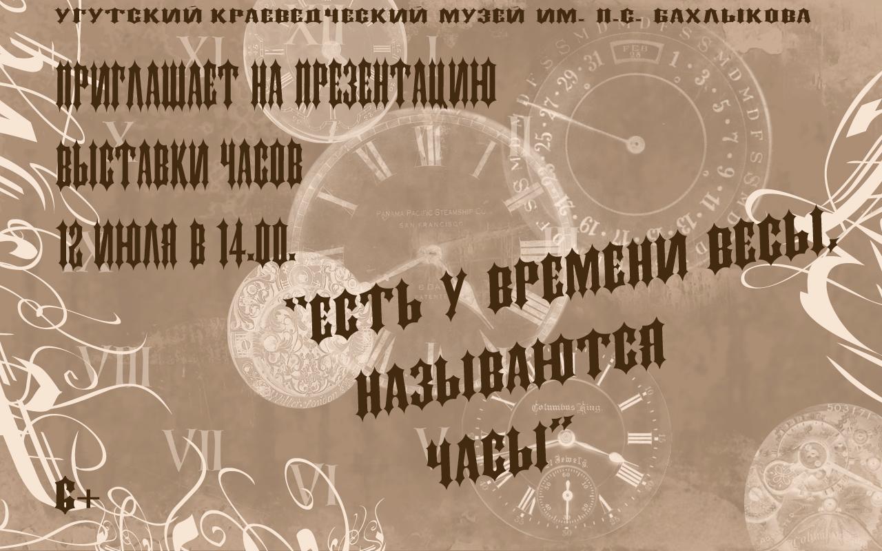 Презентация выставки «Есть у времени весы, называются часы»
