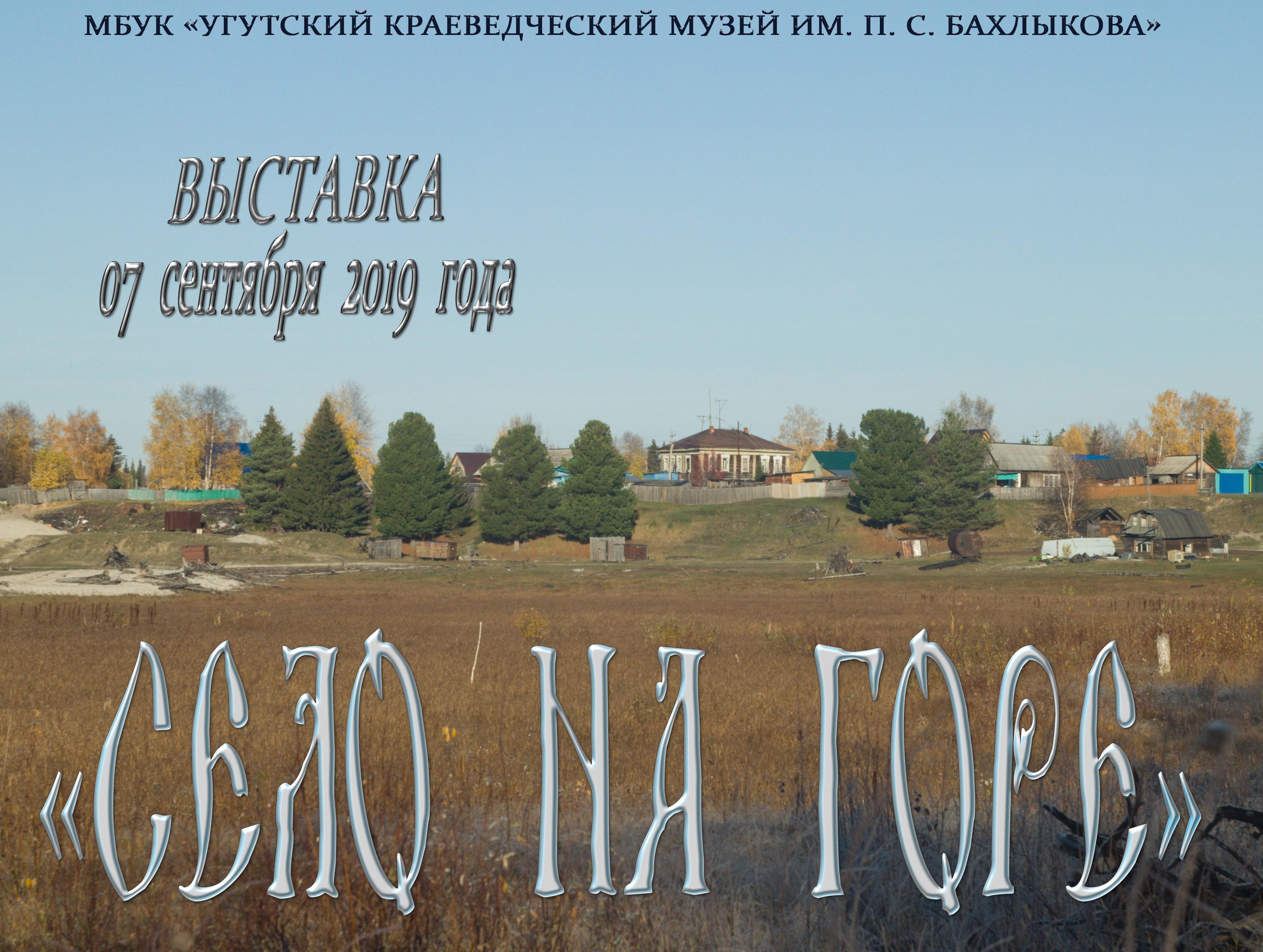 Выставка «Село на горе»