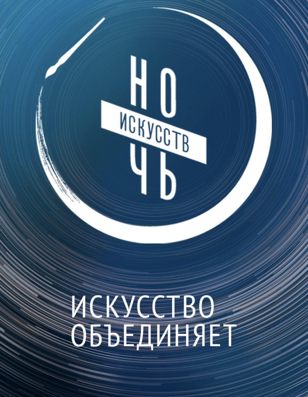 Всероссийская акция «Ночь искусств» видео-выставка «Творение души и рук»
