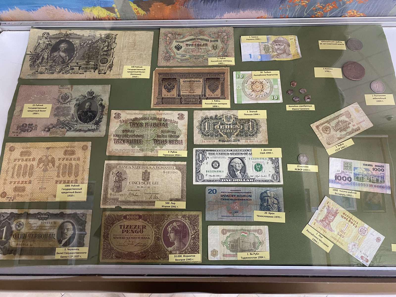 Презентация выставки «История России в денежных знаках»
