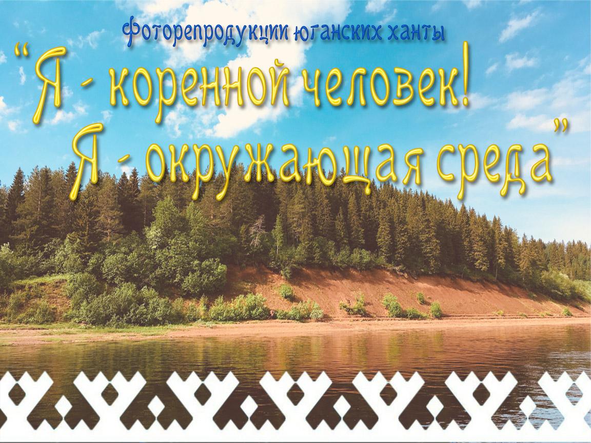 Презентация выставки «Я — коренной человек! Я — окружающая среда»